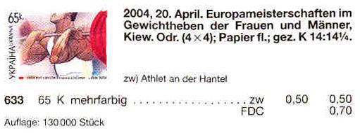 N633 каталог 2004 часть листа Тяжелая атлетика ВЕРХ