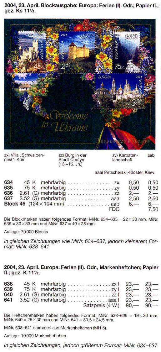 N634-637 (block46) каталог 2004 N576-579 (b43) блок Приглашаем в Украину Европа CEPT