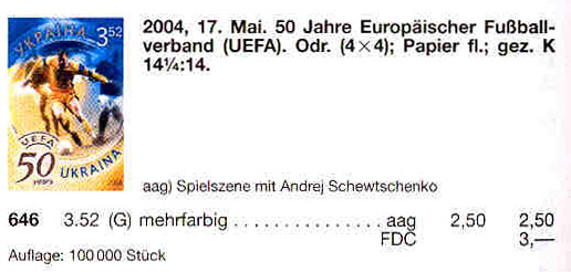 N646 каталог 2004 лист Спорт УЕФА