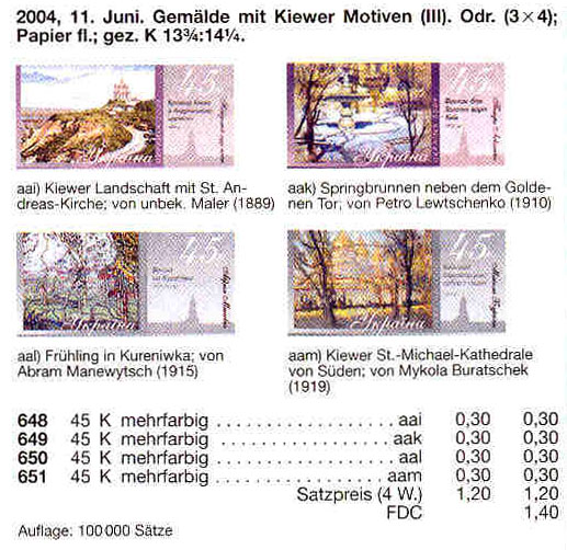 N648-651 каталог 2004 листы Живопись КОМПЛЕКТ