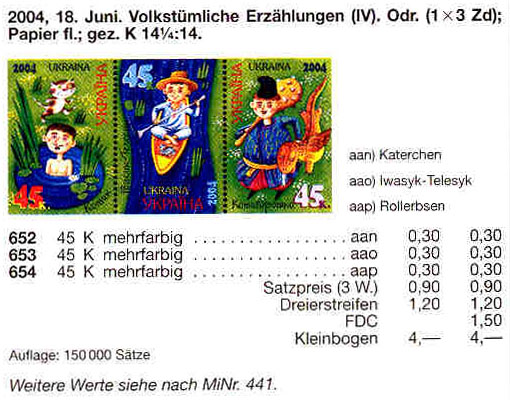 N652-654 каталог 2004 верх листа Сказки