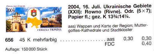 N656 каталог 2004 лист Ровненская область
