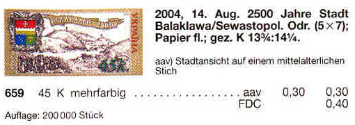 N659 каталог 2004 лист Балаклава Крым