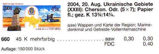 N660 каталог 2004 лист Херсонская область