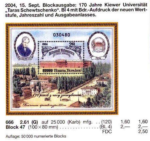 N666 (bloc47) каталог 2004 блок Киевский Универ с надпечаткой