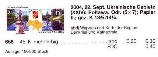 N668 каталог 2004 лист Полтавская область