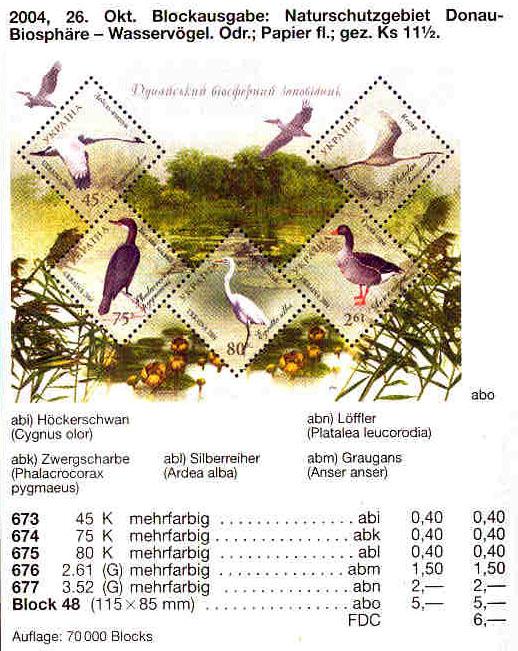 N673-677 (block48) каталог 2004 N615-619 (b46) блок Фауна Дунайский заповедник