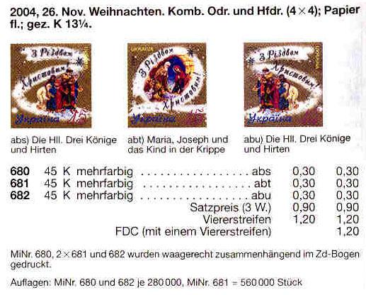 N680-682 каталог 2004 часть листа Рождество ВЕРХ