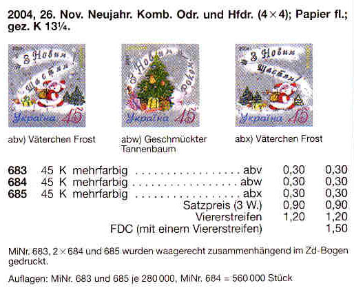 N683-685 каталог 2004 верх листа Новый год