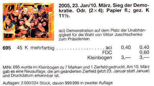 N695 Klb каталог 2005 лист Майдан без даты