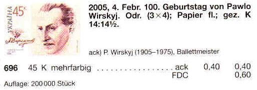 N696 каталог 2005 лист Павел Вирский актер