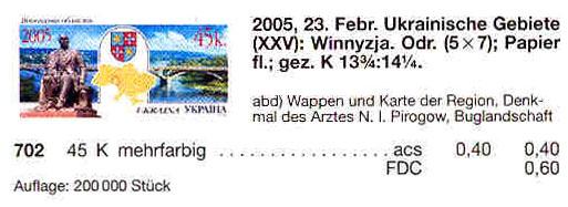 N702 каталог 2005 марка Винницкая область