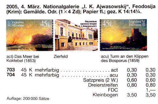 N703-704 Zf каталог 2005 N646-647 сцепка Живопись Айвазовского Корабли
