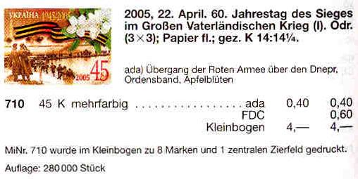N710 каталог 2005 марка 60-лет победы Георгиевская лента