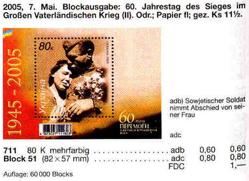 N711 (block51) каталог 2005 N655 (b49) блок 60-лет победы