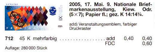 N712 каталог 2005 лист Укрфилэкспо