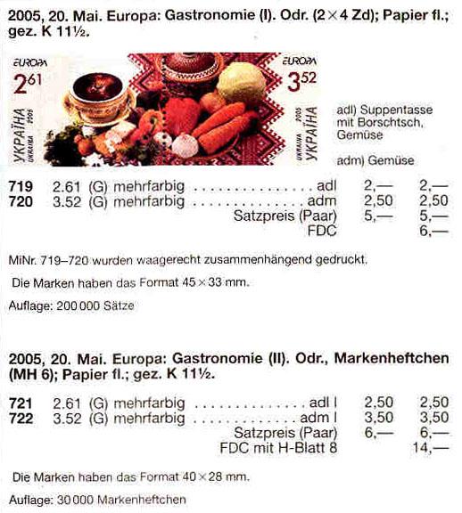 N719-720 Klb каталог 2005 лист Кулинария Борщ Овощи Европа CEPT