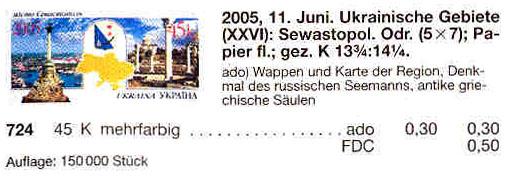 N724 каталог 2005 марка Севастополь Крым
