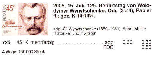 N725 каталог 2005 лист Владимир Винниченко политик
