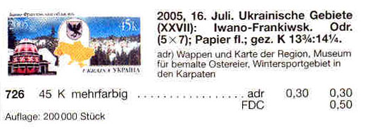 N726 каталог 2005 лист Ивано-Франковская область