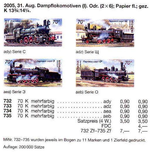 N732-735 каталог 2005 марки Паровозы СЕРИЯ