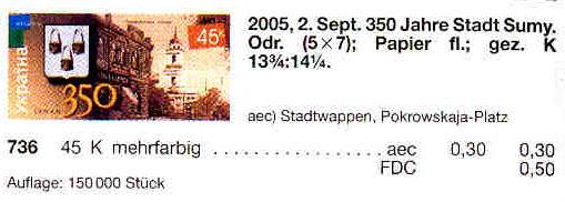 N736 каталог 2005 марка Сумы Храм