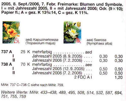 N738 каталог 2005 N679 марка 6-ой Стандарт Цветы 0-70