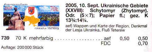 N739 каталог 2005 лист Житомирская область