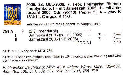 N751 каталог 2005 марка 6-ой Стандарт ЛИТЕРА P с рамкой