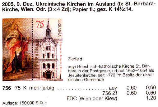 N756 Zf каталог 2005 марка Религия Церковь Св Варвары С КУПОНОМ