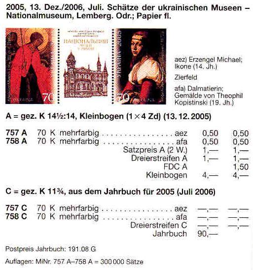 N757-758 Zf каталог 2005 сцепка Львовский музей иконы