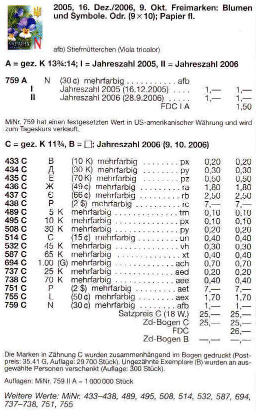 N759 каталог 2005 марка 6-ой Стандарт Цветы ЛИТЕРА N