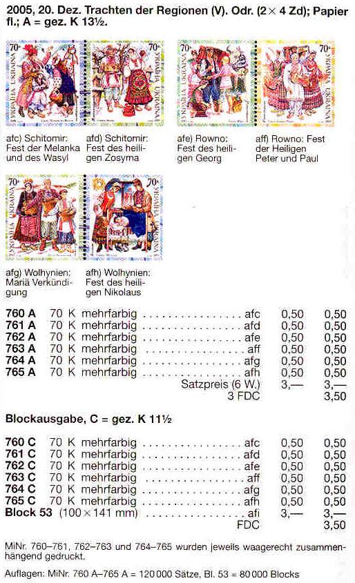 N760A-765A каталог 2005 листы Народная одежда КОМПЛЕКТ