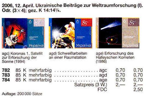 N782-784 Klb каталог 2006 листы Космос КОМПЛЕКТ