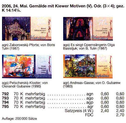 N792-795 каталог 2006 N732-735 марки Живопись СЕРИЯ