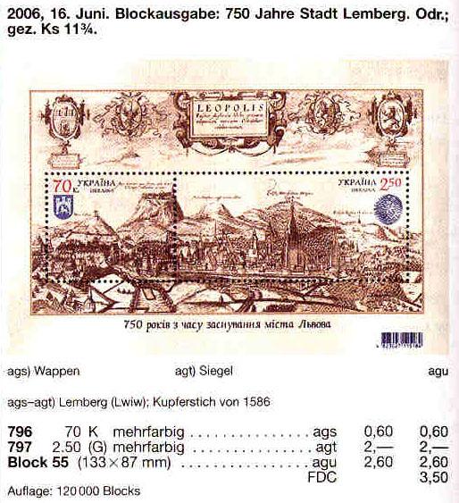 N796-797 (block55) каталог 2006 N736-737 (b55) блок 750-лет Львову