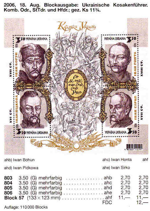 N803-806 (block57) каталог 2006 блок Казацкая Украина Гетманы