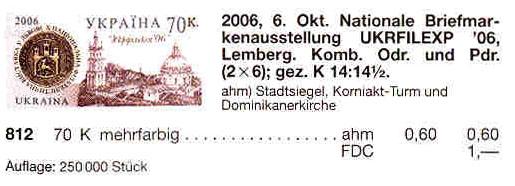 N812 каталог 2006 N752 марка Укрфилэкспо храм