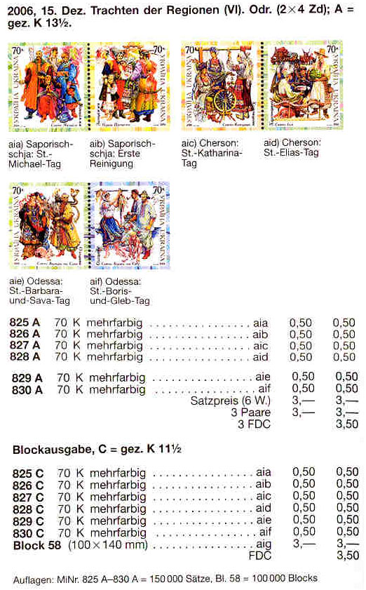 N825A-830A Zd каталог 2006 сцепки Народная одежда СЕРИЯ