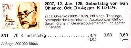 N831 каталог 2007 лист Митрополит Иларион (Иван Огиенко)