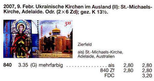 N840 Zf каталог 2007 марка Собор святого Михаила С КУПОНОМ