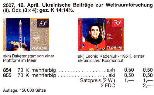 N855 каталог 2007 марка Космос Леонид Каденюк