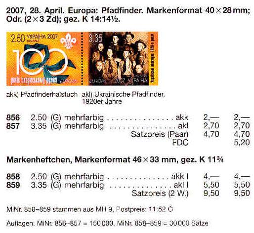 N856-857 Zd каталог 2007 сцепка Скауты Европа CEPT
