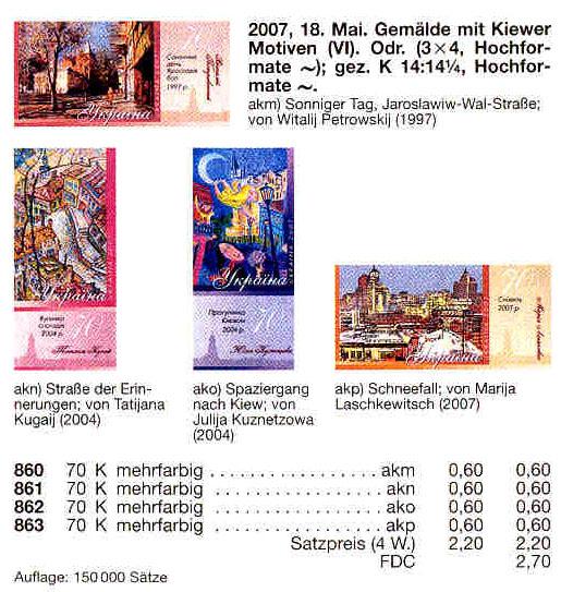 N860-863 каталог 2007 марки Живопись СЕРИЯ