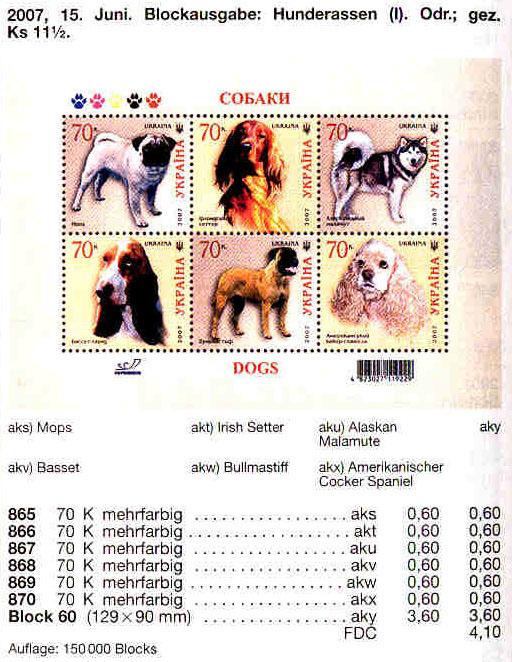 N865-870 (block60) каталог 2007 блок Фауна Собаки