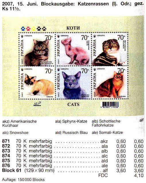 N871-876 (block61) каталог 2007 блок Фауна Кошки