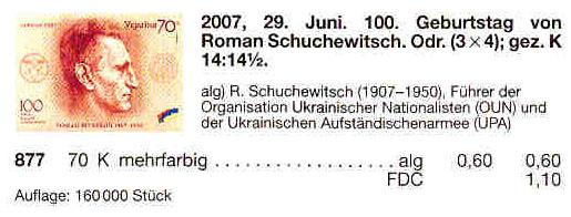 N877 каталог 2007 марка Роман Шухевич политик
