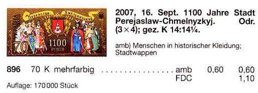 N896 каталог 2007 лист Переяслав-Хмельницкий