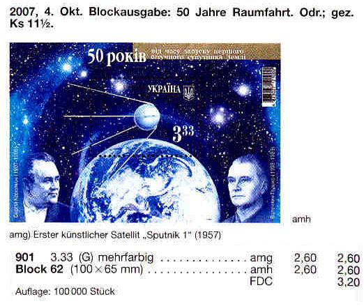 N901 (block62) каталог 2007 блок Космос Первый спутник Королев
