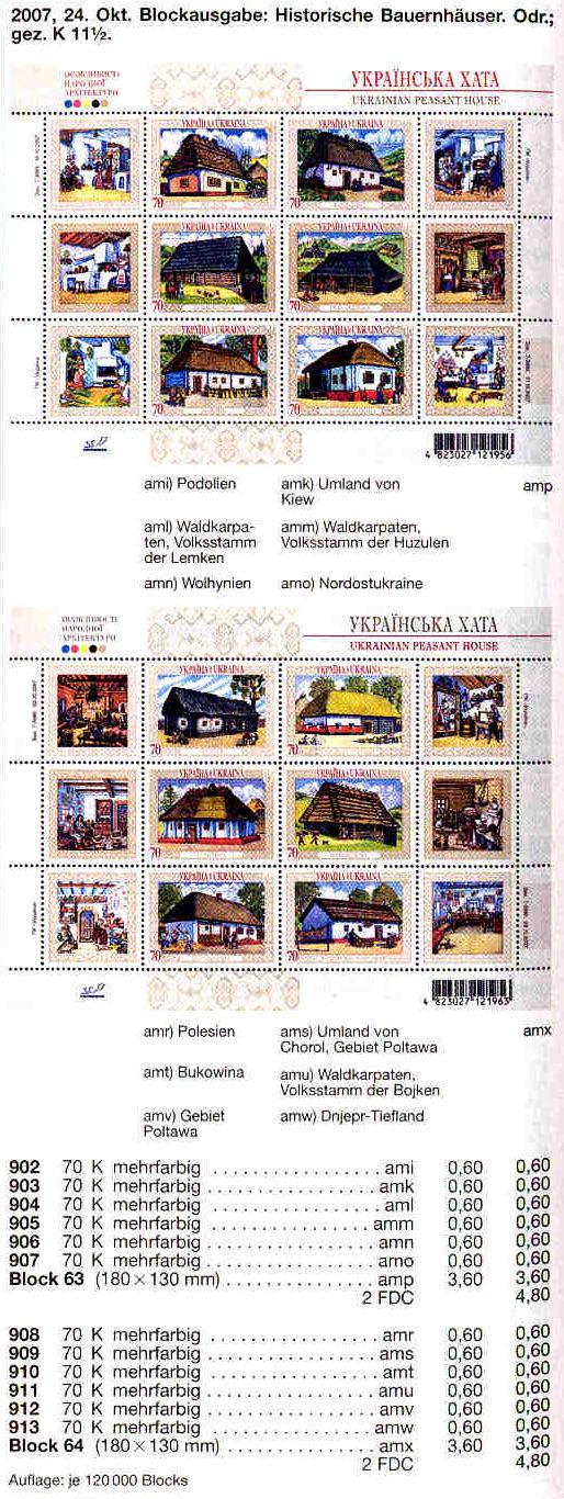 N908-913 (block64) каталог 2007 блок Украинские хаты от 02-10-2007